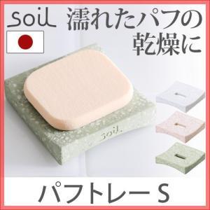 パフトレー soil ソイル 珪藻土 パフ スポンジ メイクグッズ 乾燥 吸水|aqua-inc