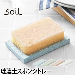 スポンジトレー スポンジ置き 珪藻土 ソープディッシュ soil ソイル|aqua-inc