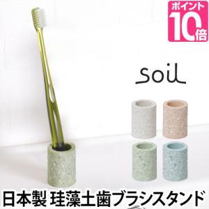 歯ブラシスタンド ミニ soil ソイル 珪藻土 歯ブラシ立て|aqua-inc