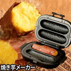 焼き芋メーカー ホットプレート 焼きいも VARIASキッチ...