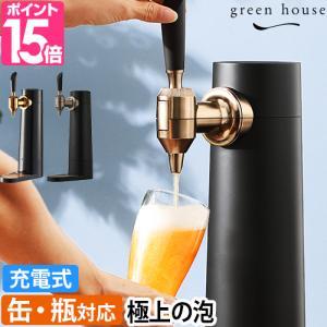 ビールサーバー 家庭用 スタンド型 ビアサーバー 泡 単三電...