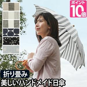 日傘 おりたたみ傘 SUR MER 日本製 シュルメール シ...