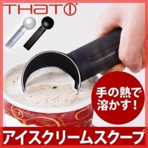 アイスクリームスクープ スクープザット 熱伝導 ディッシャー...