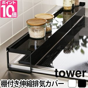 棚付き伸縮排気口カバー タワー 44〜82cmまで対応 調味料ラック