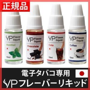 電子タバコ リキッド VPフレーバーリキッド 日本ブランド...
