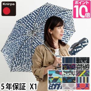 折りたたみ傘 正規販売店 Knirps X1 限定モデル 晴雨兼用折り畳み傘 日傘兼用