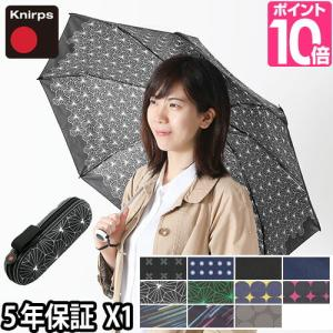 折りたたみ傘 正規販売店 Knirps X1 通常モデル 晴雨兼用折り畳み傘 日傘兼用