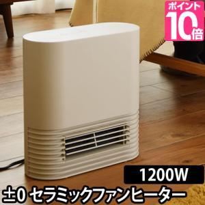 ヒーター ファンヒーター プラスマイナスゼロ XHH-Y030 温湿時計モルト特典