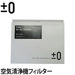空気清浄機 交換用フィルター ±0 XQC-X020 送料無...