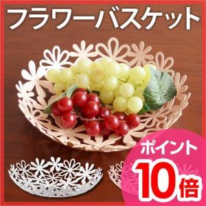 小物入れ 食器 皿 フラワーバスケット S|aqua-inc