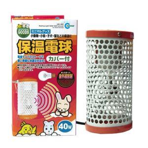 マルカン 保温電球40W カバー付 HD-40C 『小動物 鳥 爬虫類 保温 電球』