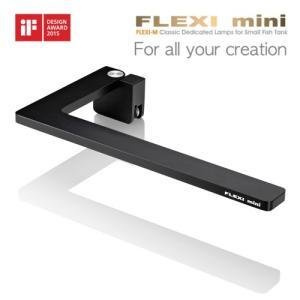 LED 照明 水槽 アズー 正規品 小型水槽用 LEDライト FLEXI mini ブラック|aqua-legend