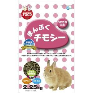 マルカン まんぷくチモシー 2.25kg『うさぎ 餌 フード』 aqua-legend