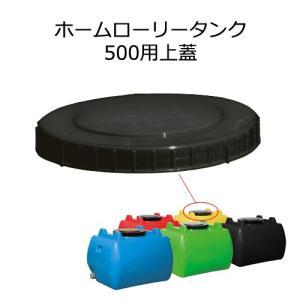 【メーカー直送】 上蓋 スイコー ホームローリータンク500用 『ローリータンク 蓋 フタ』 aqua-legend