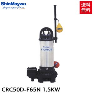 【送料無料】 新明和 水中ポンプ 自動排水スイッチ付 CRC50D-F65N 1.5KW/200V 汚水 清水 排水ポンプ  『水中ポンプ』|aqua-legend