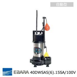 【送料無料】 エバラポンプ 水中ポンプ 自動 汚水用 DWS型 40DWSA5(6).15SA 100V 『水中ポンプ』|aqua-legend