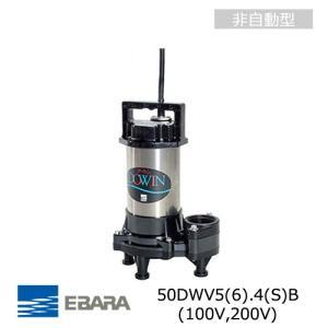 【送料無料】 エバラポンプ 水中ポンプ 汚水 汚物用 DWV型 50DWV5(6).4(S)B 『水中ポンプ』|aqua-legend