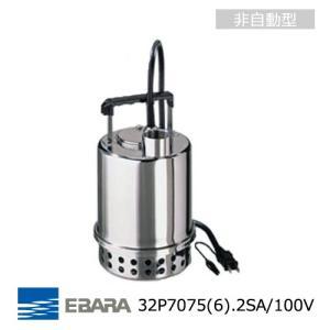 【送料無料】 エバラ 水中ポンプ 小型 排水ポンプ ステンレス製 32P7075(6).2SA 100V 『水中ポンプ』|aqua-legend