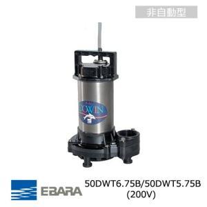【送料無料】 エバラ 水中ポンプ 海水対応 (チタン・樹脂製 DWT型 ) 50DWT6.75B / 50DWT5.75B 200V 『水中ポンプ』|aqua-legend