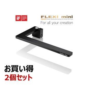 LED 照明 水槽 アズー 正規品 小型水槽用 LEDライト FLEXI mini ブラック 【お買い得 2個セット】|aqua-legend