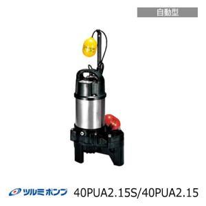 ツルミ 水中ポンプ 自動 汚水 汚物用 排水ポンプ 40PUA2.15S/40PUA2.15|aqua-legend