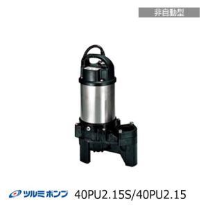 ツルミ 水中ポンプ 汚水 汚物用水中 ハイスピンポンプ 排水ポンプ 40PU2.15S/40PU2.15|aqua-legend