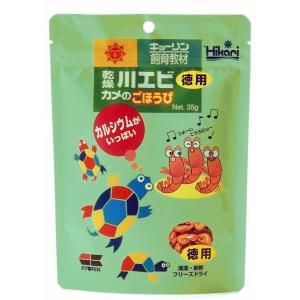 乾燥川エビカメのごほうび徳用 35g『餌』 aqua-legend