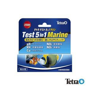 テトラ テスト 5 in 1 マリン 試験紙 海水用|aqua-legend