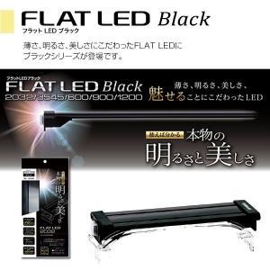 コトブキ フラットLED 2032 ブラック 30cm 水槽用 照明 ライト 『照明・ライト』 _lg|aqua-legend