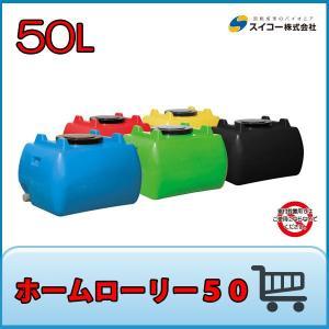 【メーカー直送】スイコー HLT50  スイコー ホームローリータンク50 『ローリータンク』 aqua-legend