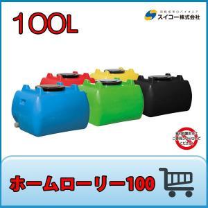 【メーカー直送】スイコー HLT100 スイコー ホームローリータンク100 『ローリータンク』 aqua-legend