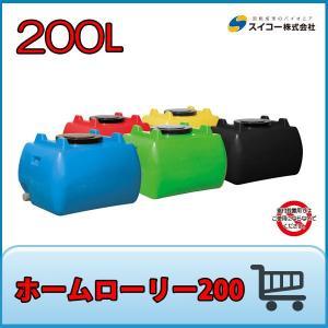 【メーカー直送】スイコー HLT200 スイコー ホームローリータンク200 『ローリータンク』 aqua-legend