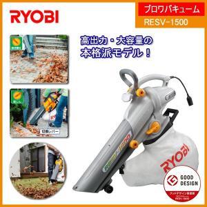 【大型】 リョービ ブロワバキューム RESV-1500 【落ち葉・掃除機】『ブロワバキューム』|aqua-legend