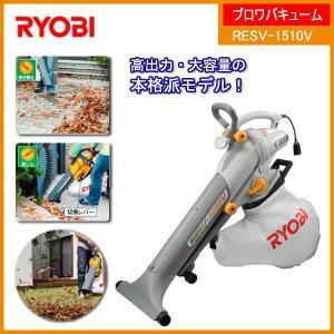 リョービ ブロワバキューム RESV-1510V 【落ち葉・掃除機】|aqua-legend
