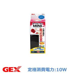 GEX オートヒーターミニ SH10|aqua-legend