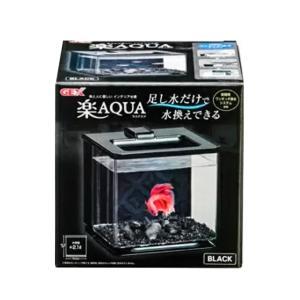 GEX 楽アクア ブラック|aqua-legend