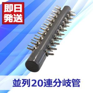 並列 20連 分岐管 VP20 塩化ビニールパイプ 一方コック付き キャップ付き 『分岐管』|aqua-legend