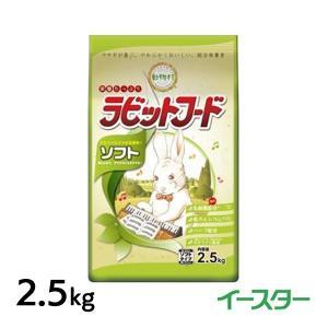 イースター 動物村 ラビットフード ソフト 2.5kg|aqua-legend