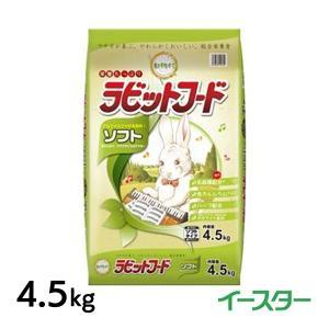 イースター 動物村 ラビットフード ソフト 4.5kg|aqua-legend