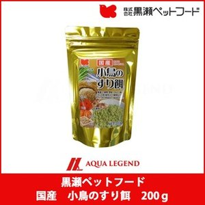 黒瀬ペットフード 国産 小鳥のすり餌 200g|aqua-legend