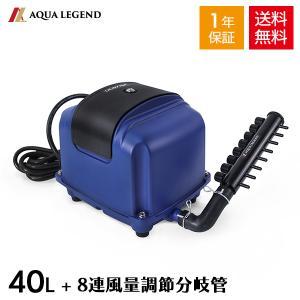 [オリジナル 8連風量調節分岐管付き]セット販売 AQUA LEGEND Air Mac エアーポンプ DT40|aqua-legend