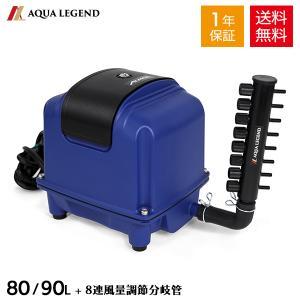 [オリジナル 8連風量調節分岐管付き]セット販売 AQUA LEGEND Air Mac エアーポンプ DH80/90|aqua-legend