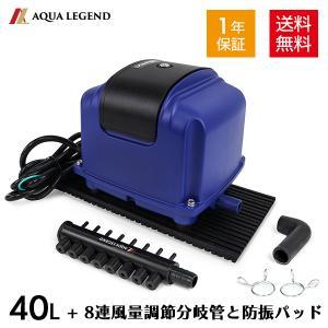 [オリジナル 8連風量調節分岐管&防振パッド 付き]セット販売 AQUA LEGEND Air Mac エアーポンプ DT40|aqua-legend