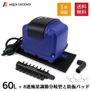 [オリジナル 8連風量調節分岐管&防振パッド付き]セット販売 AQUA LEGEND Air Mac エアーポンプ DT60|aqua-legend