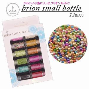 高品質 ブリオン 小瓶12色セットパッケージ入り ネイル パーツ デコ レジンクラフト|aqua-nail