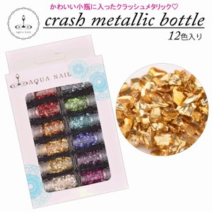 メタリック クラッシュ ガラス  小瓶12色セットパッケージ入り ネイル パーツ デコ レジンクラフト|aqua-nail