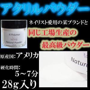 ジェルネイル 最高級 アクリルパウダー(クリア・ホワイト・ピンク・ナチュラル) 28g デコ レジンクラフト|aqua-nail