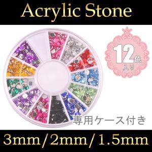 ネイル デコ アクリルラインストーン12色セット(3mm600粒入り)(2mm1200粒入り)(1.5mm1200粒入り)専用ケース付 レジンクラフト|aqua-nail