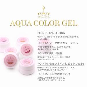カラージェル 130種 3g LED UV対応 ジェルネイル aqua-nail 02