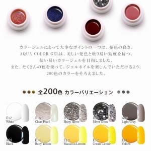 カラージェル 130種 3g LED UV対応 ジェルネイル aqua-nail 03